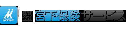 株式会社宮下保険サービス